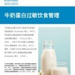 牛奶蛋白过敏饮食管理